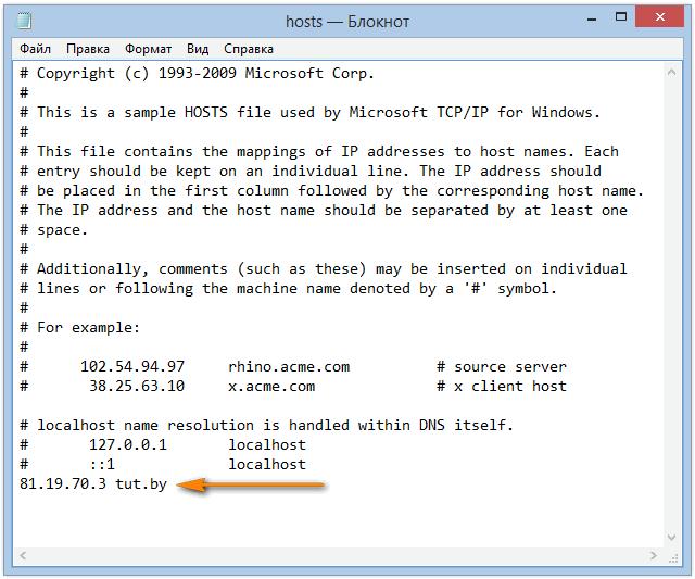 Модифицированный хостс файл Windows 8