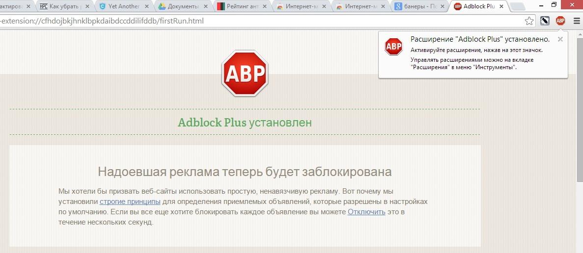 Хром блокирует рекламу яндекс.директ социальные маркетинговые сети
