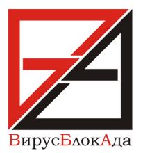 Антивирус ВирусБлокАда