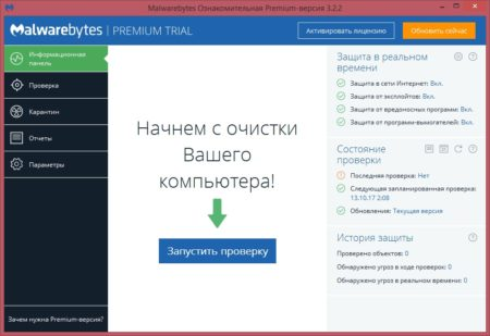 Информационная панель Malwarebytes' Anti-Malware