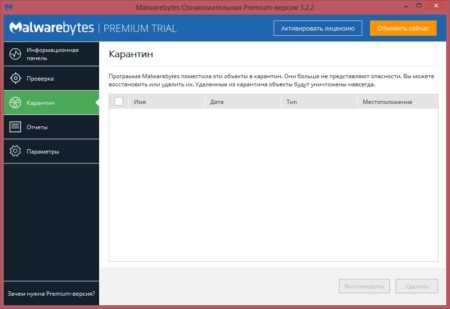 Меню карантин Malwarebytes' Anti-Malware