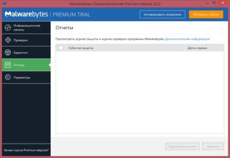 Меню отчеты Malwarebytes' Anti-Malware