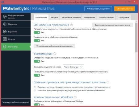 Меню параметры Malwarebytes' Anti-Malware