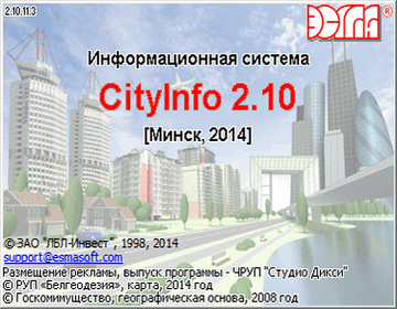 CityInfo 2.10 (build #2) от 16.04.2013