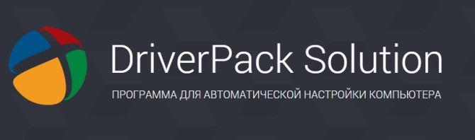 driver pack для Windows 8