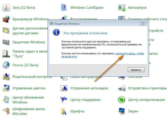 Активируем защитник Windows