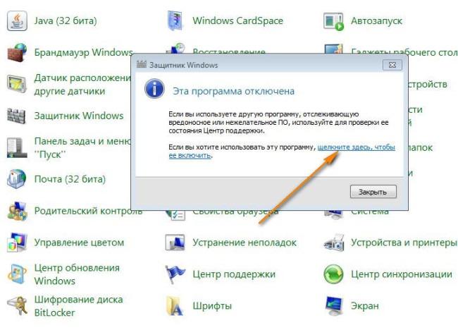 Активируем защитник Windows.