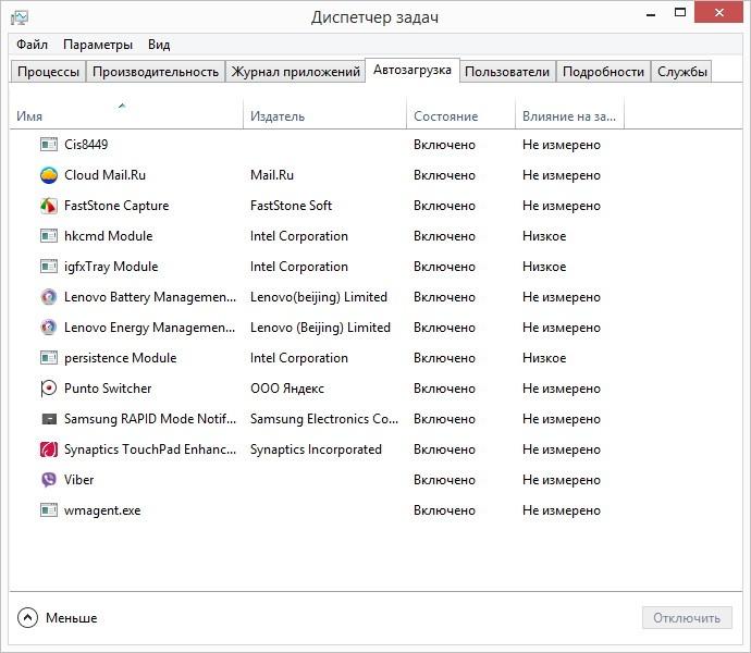 Редактирование автозапуска Windows 8 прямо из диспетчера задач