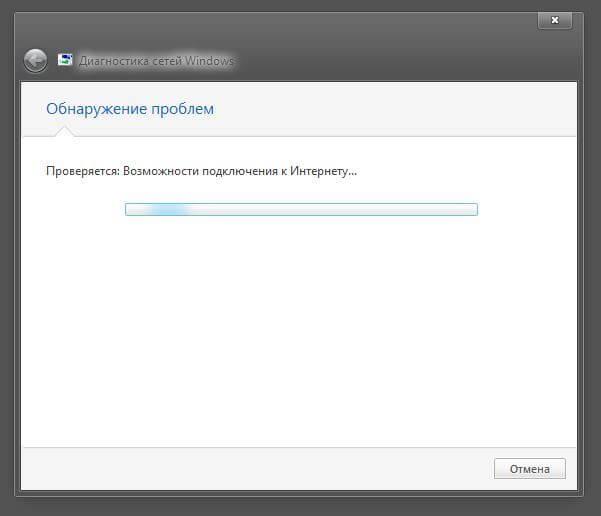 Диагностика сетей Windows 7