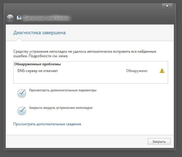 Обнаружены проблемы - DNS сервер не отвечает