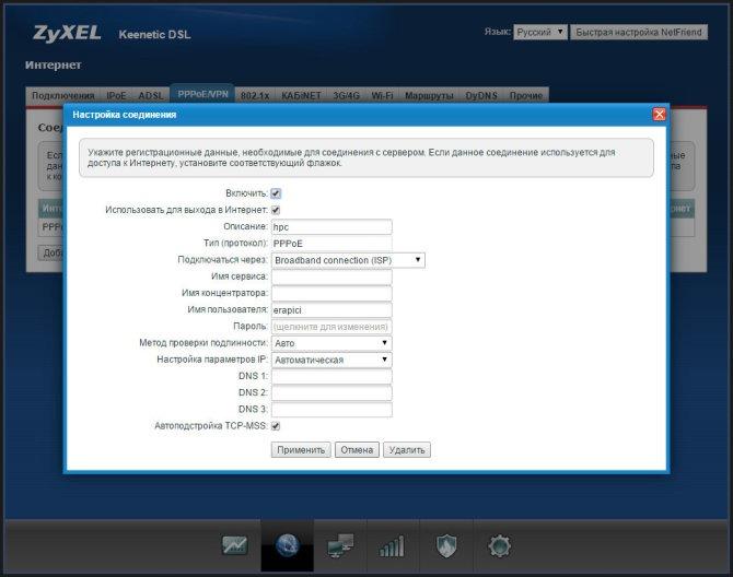 Broadband-ISDN в PPPoE Zyxel keenetic DSL
