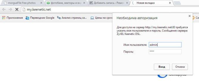 Окно авторизации Zyxel keenetic DSL