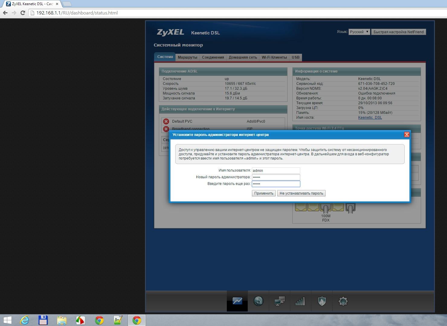 Установка пароля администратора ZyXel Keenetic