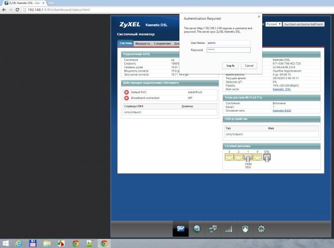 Вход в интерфейс для настройки ZyXel Keenetic