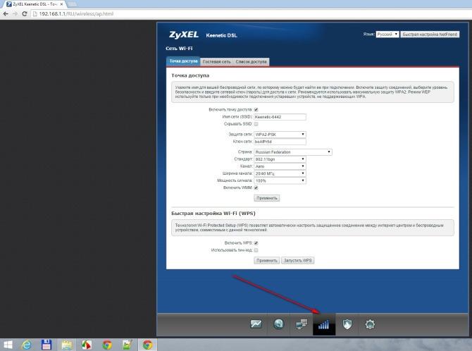 Настройка Wi-Fi для ZyXel Keenetic для ByFly