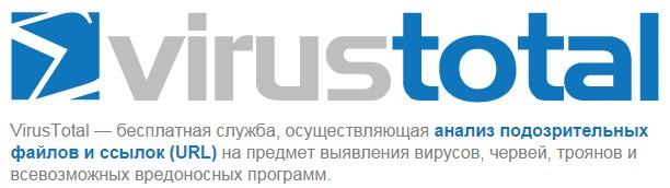 Проверка программы с помощью Virus-Total