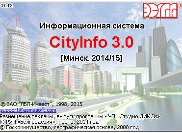 Скачать CityInfo 3.0.1.2