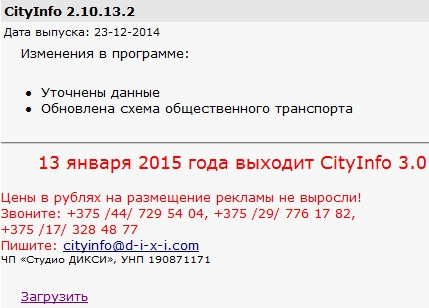 cityinfo 2.10.13.2