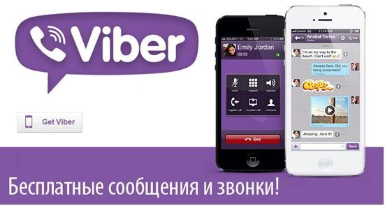 Бесплатные звонки с помощью Viber