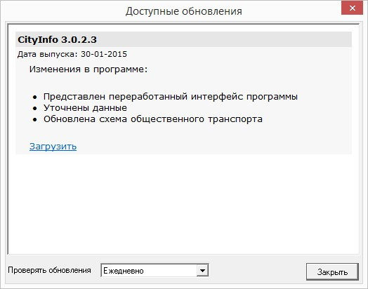 Скачать CityInfo 3.0.2.3