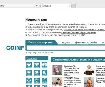 Пример переадресации стартовой страницы в Интернет Эксплорер. Пример №5