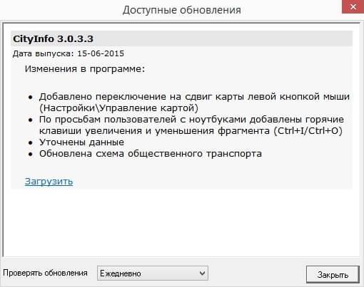 Скачать CityInfo 3.0.3.3 от 15.06.2015