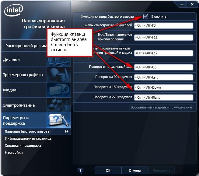 Сочетание горячих клавиш видеодрайвера можно изменить