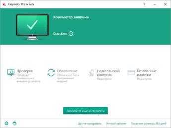 Касперский антивирус Free