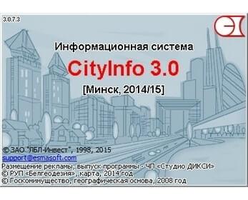 Скачать CityInfo 3.0.7.3 от 2016