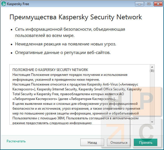 Kaspersky Free далее