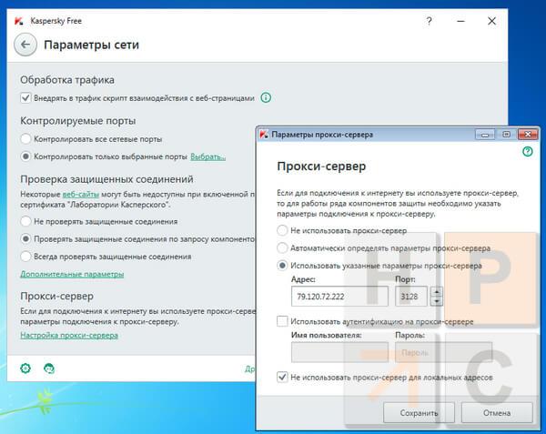 Kaspersky Free для Беларуси