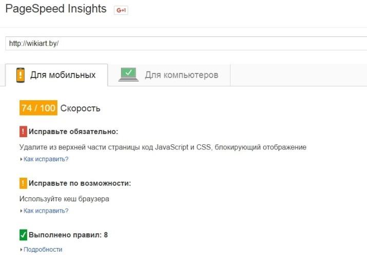 PageSpeed Insights 70 баллов