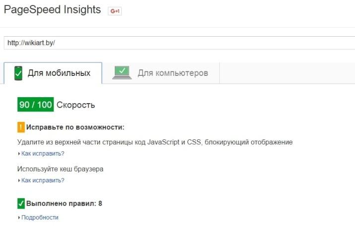 90 баллов в PageSpeed Insights 90 баллов
