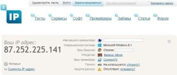 До смены IP