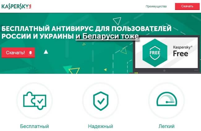 бесплатный kaspersky для Беларуси
