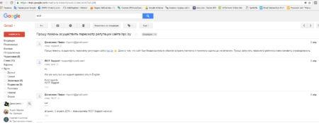 Поддержка сайта WOT не говорит по-русски