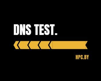 Программы для тестирования и настройки DNS