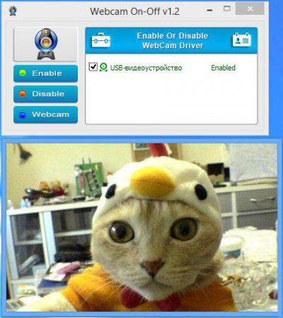 Отключаем камеру ноутбука. WebCam OnOff