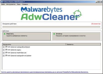 AdwCleaner - антивирусный сканер для компьютера