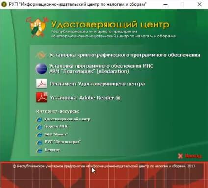Установка Электронного декларирования в Минске
