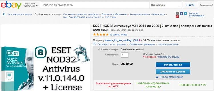 Неофициальные ключи для Eset на Ebay