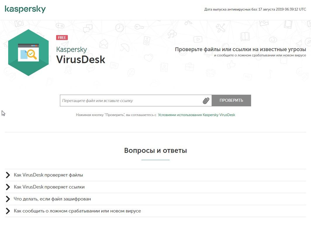 Сервисы для проверки сайтов, ссылок, файлов, принадлежащие известным антивирусным компаниям. Kaspersky-VirusDesk