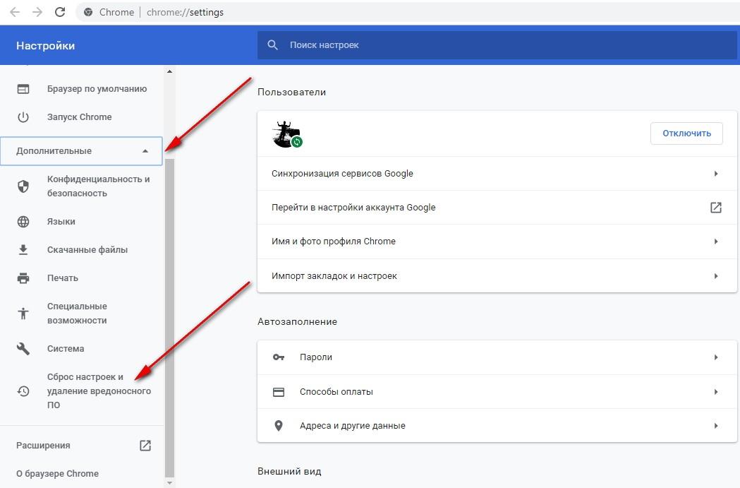Сбросим настройки браузера Google Chrome
