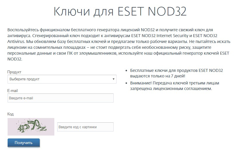 Форма на сайте Eset