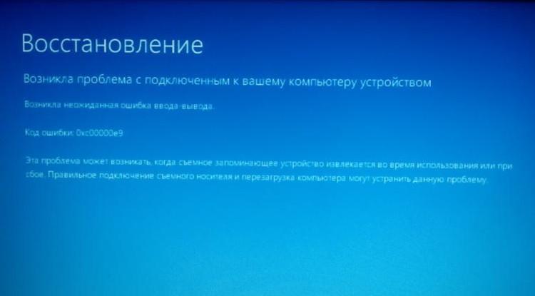 Ошибка 0xc00000e9 в Windows