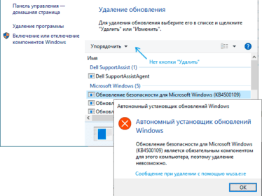 Обновление Windows 10 не удаляется