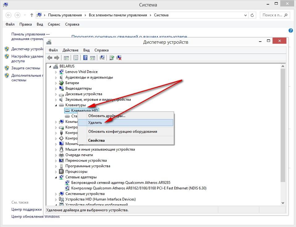 Удалить драйвер клавиатуры через диспетчер устройств Windows