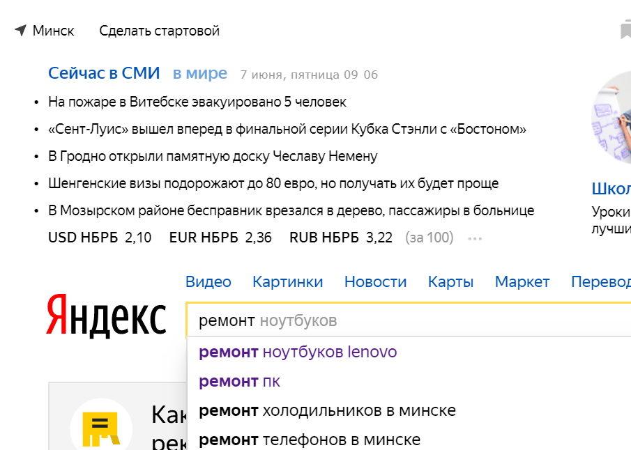 Продвижении сайта в Яндекс. Обязательные правила