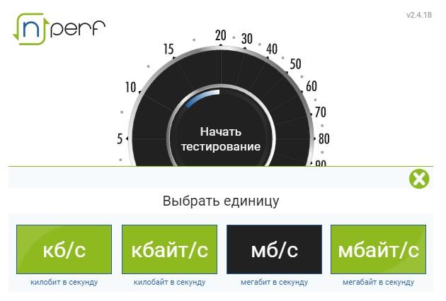 Выбор отображения скорости в мегабайтах или в мегабитах