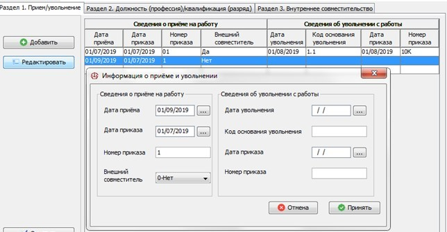 Окно корректировки данных